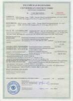 Сертификат лак до 2015