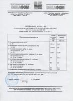 Сертификат ППУ